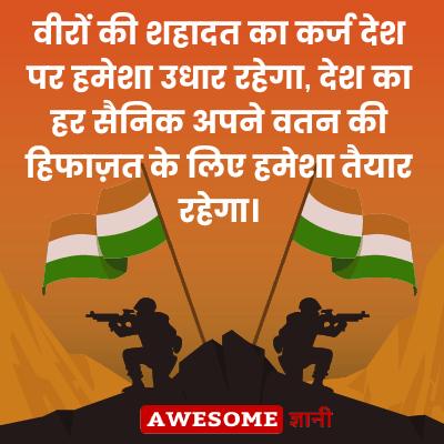 Hindi quotes and Shayari for 15th august