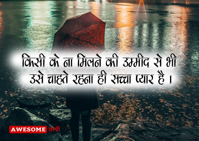 2 line dard bhare status in hindi