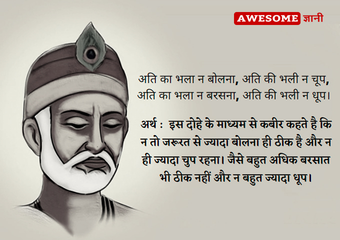 Kabir dohe with meaning
