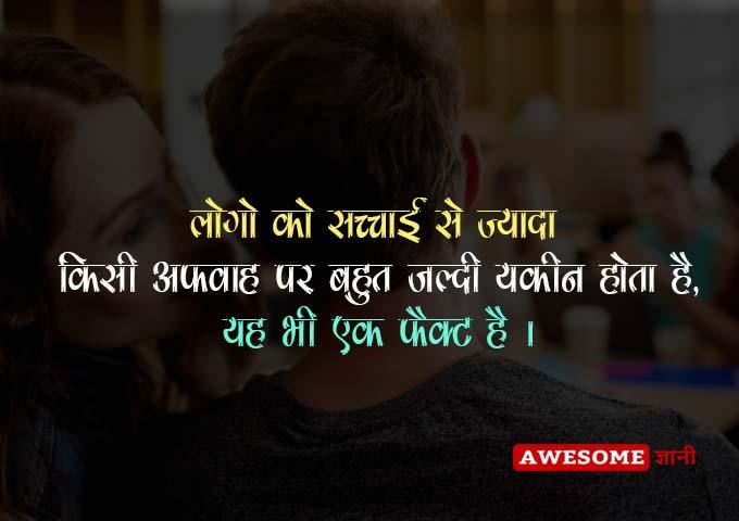 fact about human behavior in hindi