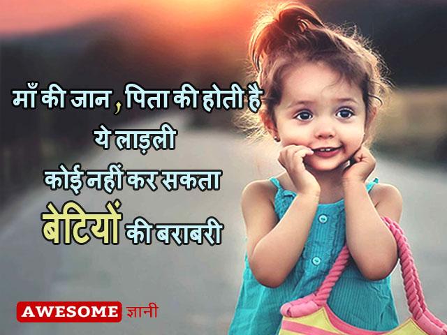 daughter quotes in hindi, बेटी पर सुविचार