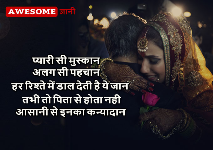 Emotional father daughter quotes in hindi, baap beti quotes in hindi