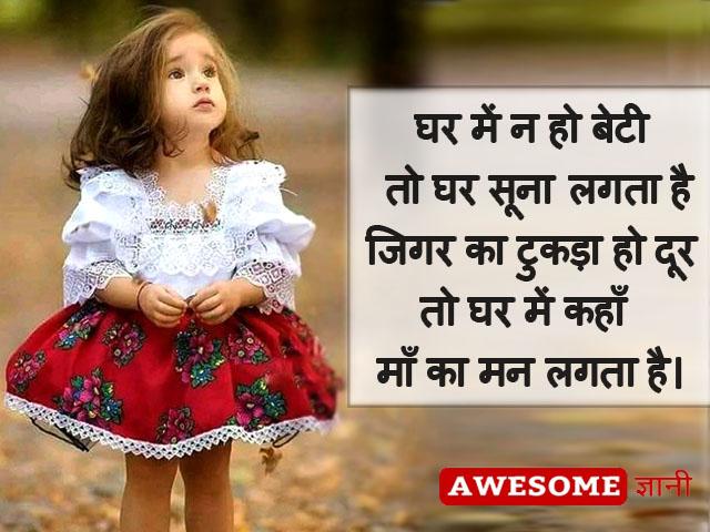 best beti quotes in hindi, बेटी पर सुविचार