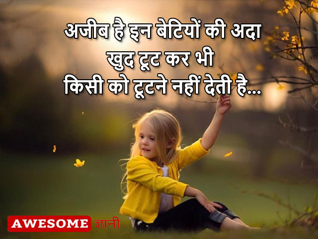 daughter quotes in hindi, beti quotes in hindi
