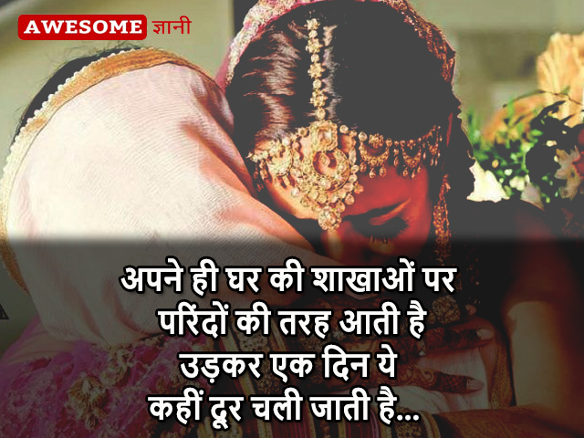 emotional daughter quotes in hindi, mother daughter hindi quotes