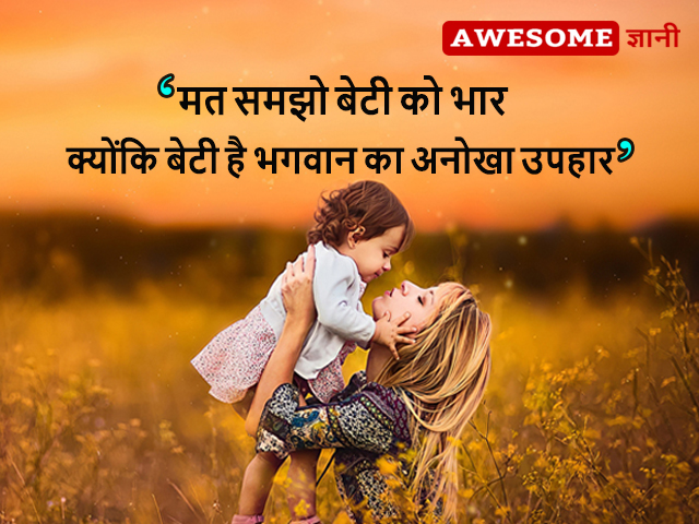 daughter day quotes in hindi