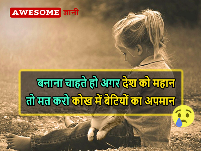 daughter day best quotes and thoughts, बेटी पर सुविचार