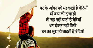 best quotes on daughter for dp