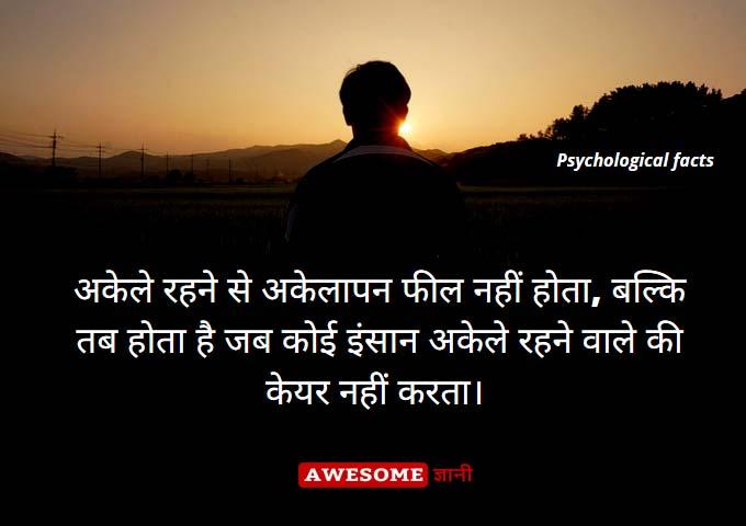 human psychological fact in hindi