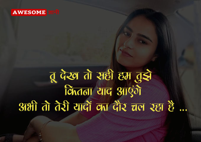 Sad love status in hindi