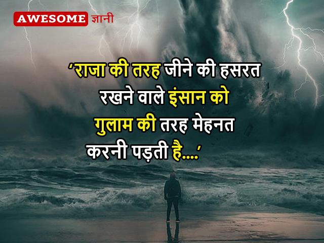best hindi motivational lines on hard work