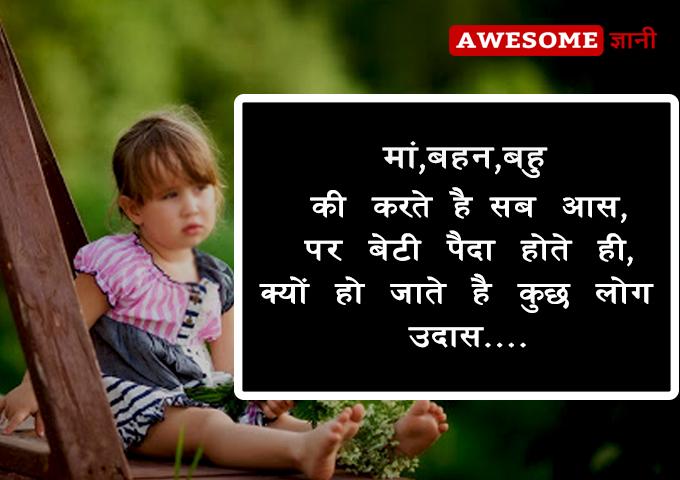sad beti quotes in hindi, बेटी पर सुविचार