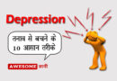 तनाव से बचने के 10 आसान तरीके | Best Ways to Overcome Depression
