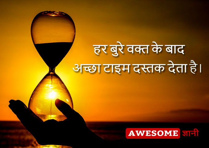 one line hindi quotes on good time and bad time