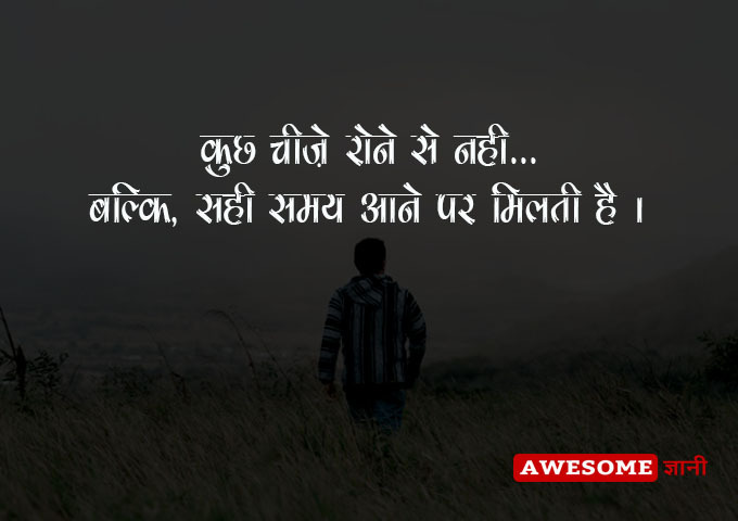 One Line Sad Quotes in Hindi