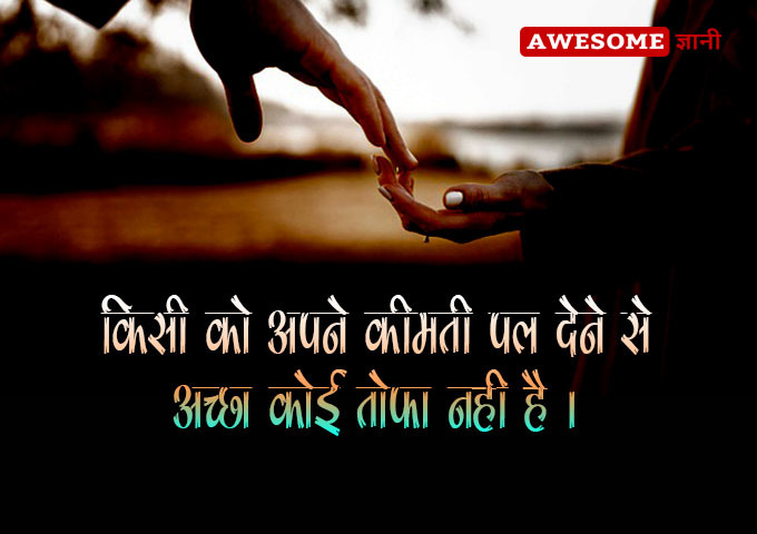 One Liner Quotes Hindi
