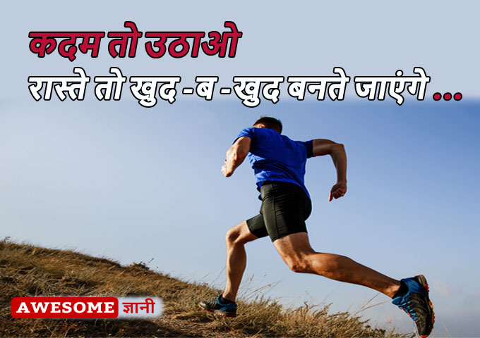 How to get success in life best Hindi one line quotes