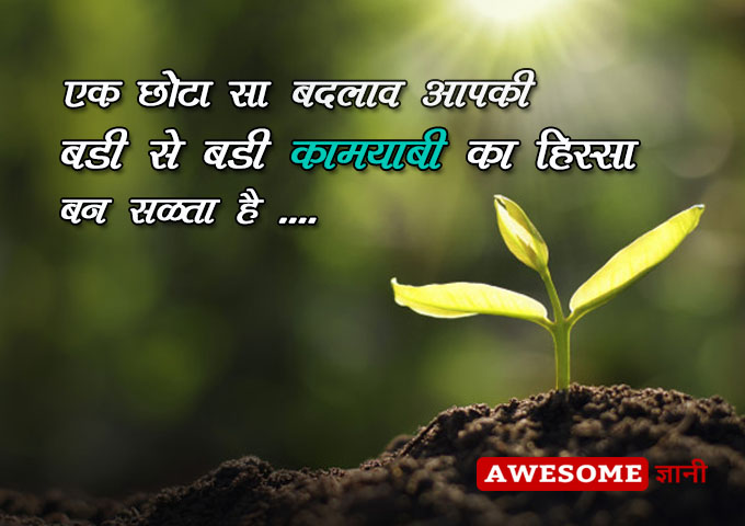 grow in life one line hindi quotes