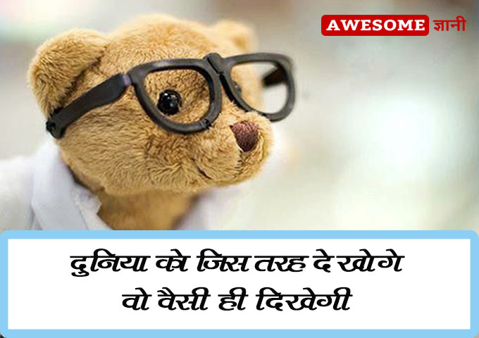 How to live better life quotes in hindi