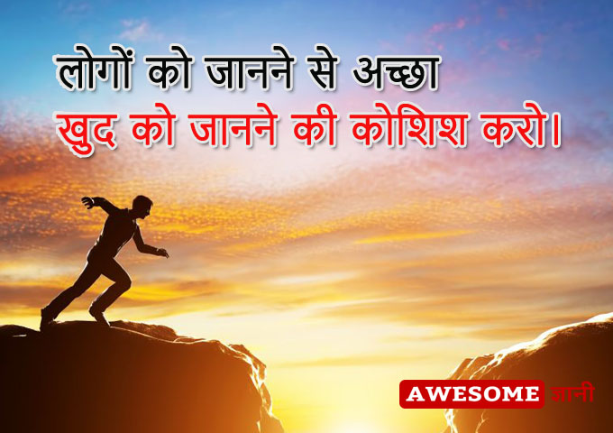 self Motivational quotes in hindi