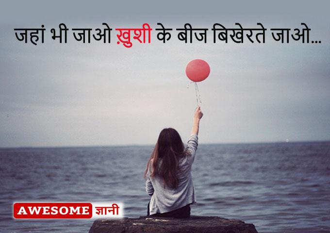 whats-app status in hindi.