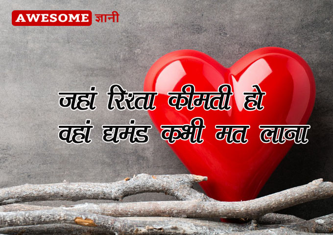 relationship quotes in hindi for whatsapp Dp