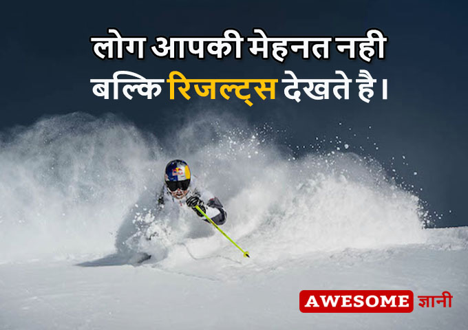 quotes in hindi one line