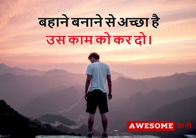 Best motivational quotes in hindi one line