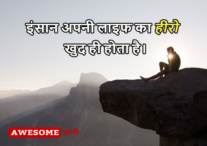Motivational Hindi one line quotes