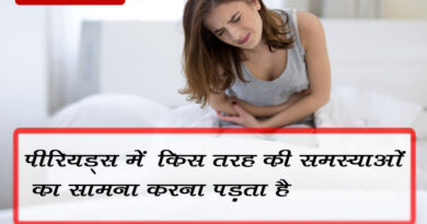 How to get rid of problems during the periods or Menstrual Cycle
