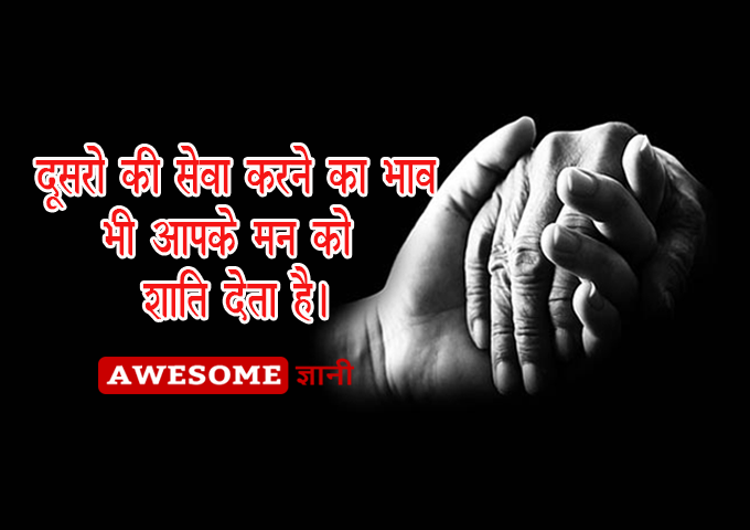 how we can get peace hindi quotes for dp, status