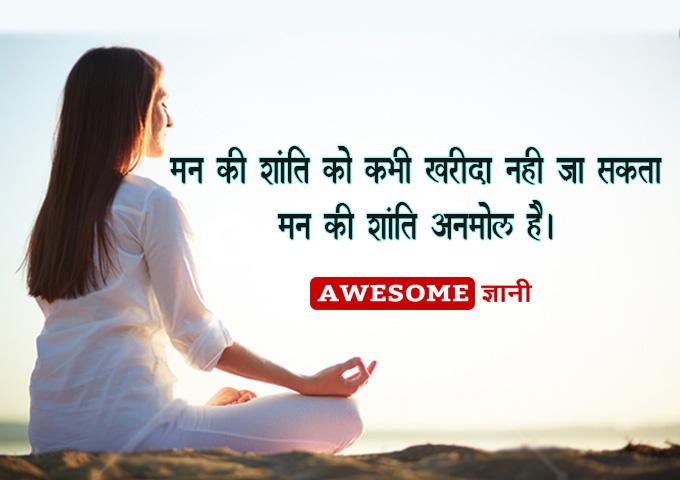 man ki shanti hindi quotes