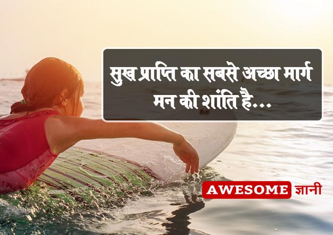 man ki shanti quotes in hindi