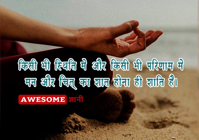 man ki shanti best whatsapp status in hindi