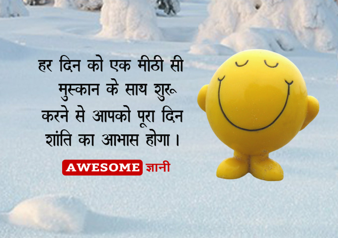 best shanti quotes in hindi
