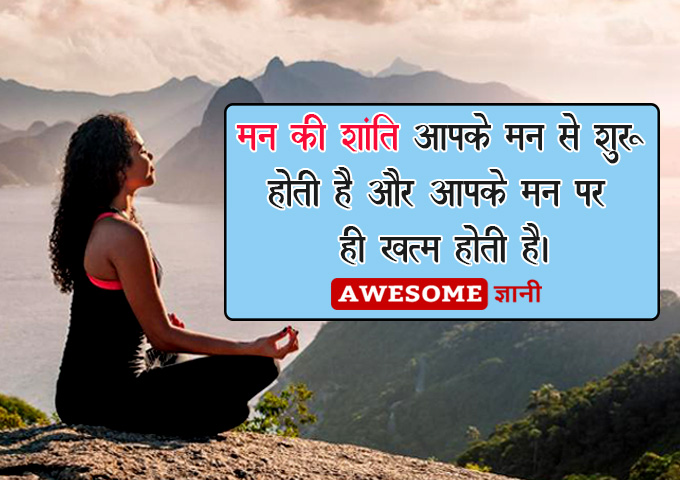 shanti quotes in hindi for peace of mind