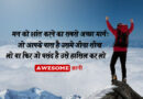 best way to stay calm, hindi shanti quotes for dp