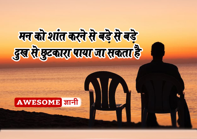 man ki shanti best hindi quote