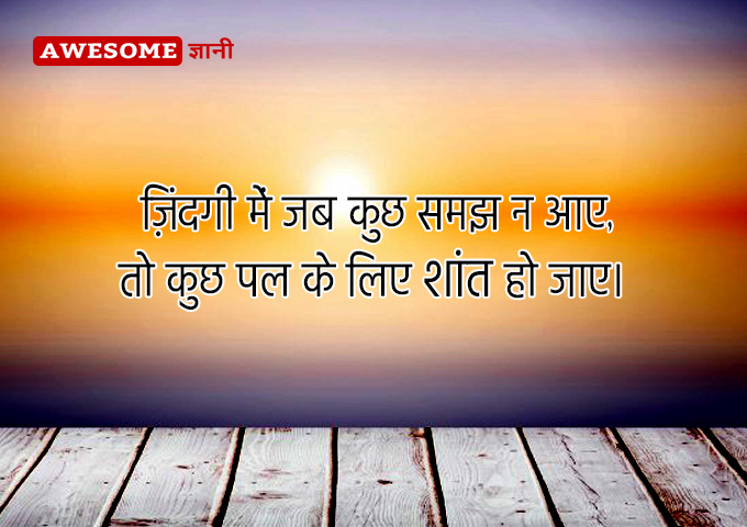 Heart touching peace quotes in hindi