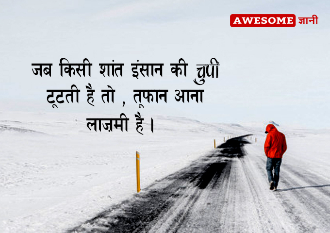 Inner Peace Quotes in Hindi