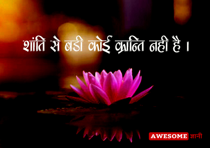 Man ki shanti status in hindi