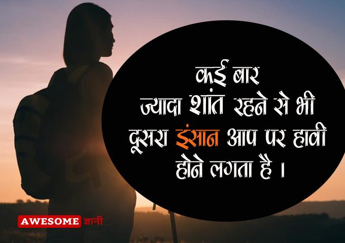 Man ki shanti Quotes in Hindi for Whatsapp