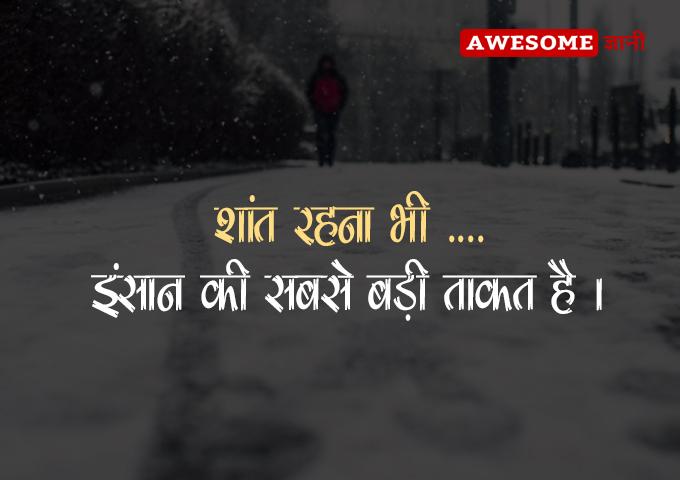 Man ki Shanti Thoughts in Hindi