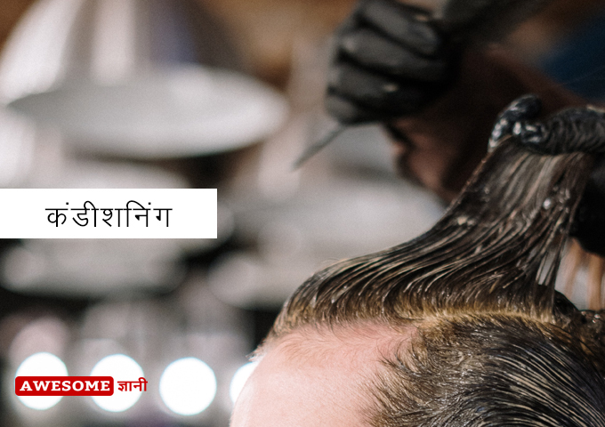 Conditioning - Hair spa at home in hindi