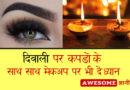 makeup on Diwali