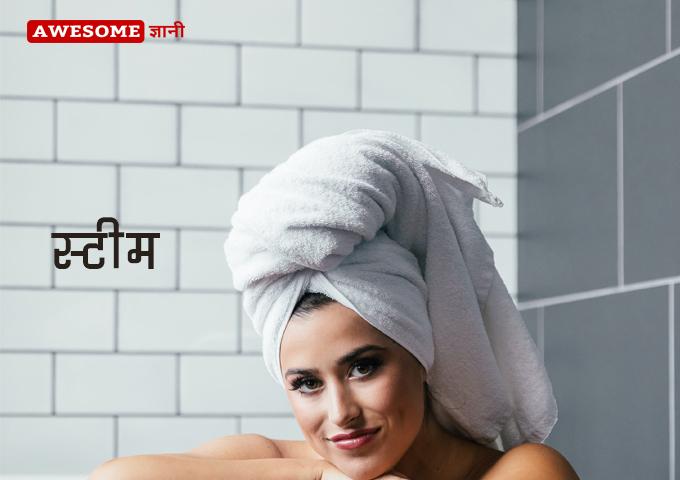 Hair Steam - Hair spa treatment at home in hindi