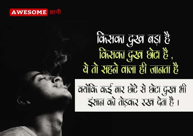 New Status for Whatsapp in Hindi