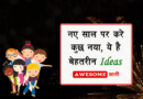 How to celebrate new year in Hindi