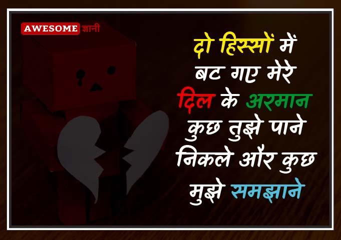 Sad WhatsApp Dp for Love in Hindi