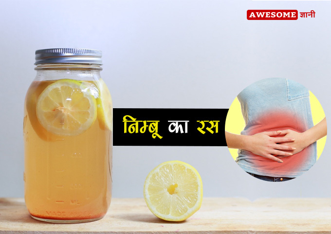 Lemon juice - home remedies for constipation in hindi